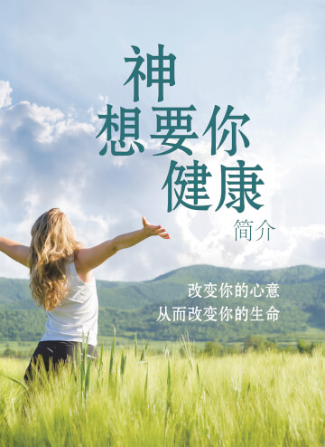 Chinese - Traditional: Introduction to God Wants You Well