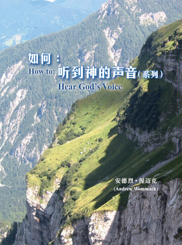 Chinese - Simplified: How To: Hear God
