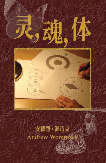 Chinese - Simplified: Spirit, Soul & Body eBook (PDF)