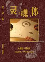 Chinese - Simplified: Spirit, Soul & Body