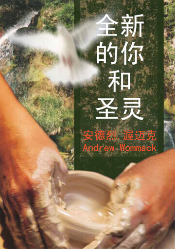 Chinese - Simplified: The New You & The Holy Spirit