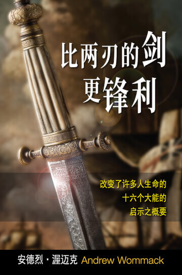 Chinese - Simplified: Sharper Than A Two-Edged Sword