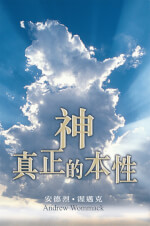 Chinese - Traditional: True Nature of God