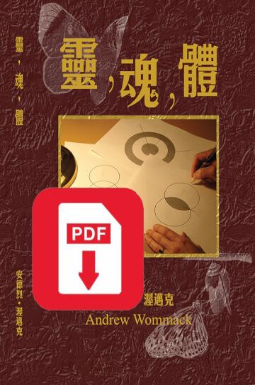 Chinese - Traditional: Spirit, Soul & Body eBook (PDF)