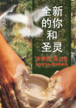Chinese: Traditional: New You & The Holy Spirit