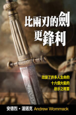 Chinese - Traditional: Sharper Than A Two-Edged Sword