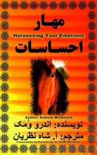 Farsi: Harnessing Your Emotions