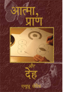 Hindi: Spirit, Soul & Body