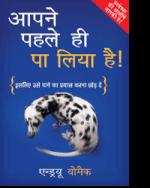 Hindi: You