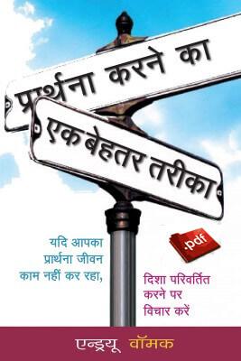 Hindi: A Better Way To Pray eBook (PDF)