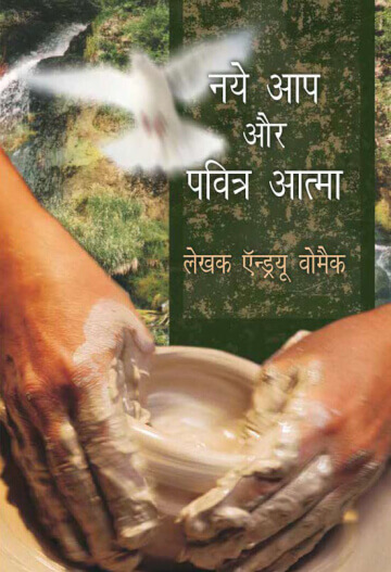 Hindi: New You & The Holy Spirit