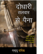 Hindi: Sharper Than A Two-Edged Sword