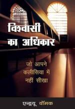 Hindi: Believer