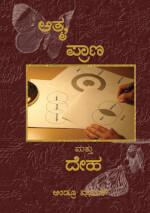 Kannada: Spirit, Soul & Body