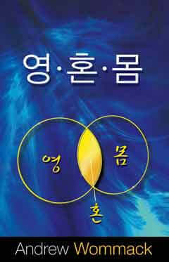 Korean: Spirit, Soul & Body