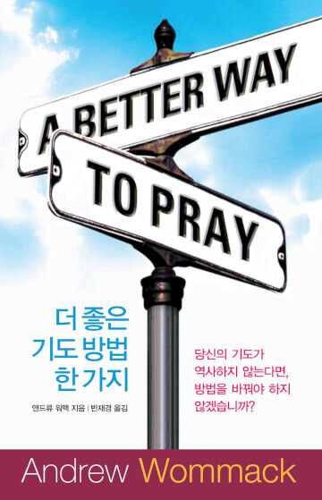 Korean: A Better Way to Pray