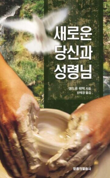 Korean: New You & The Holy Spirit