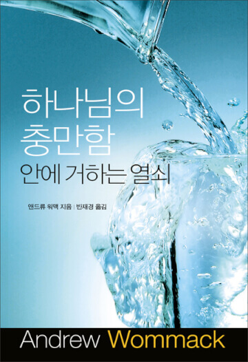 Korean: Discover The Keys To Staying Full Of God