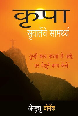 Marathi: Grace The Power Of The Gospel