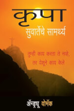 Marathi: Grace The Power Of The Gospel