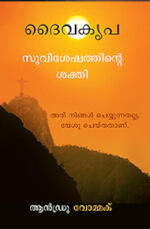 Malayalam: Grace - The Power of The Gospel