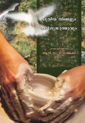 Malayalam: New You & The Holy Spirit