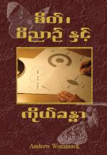 Burmese: Spirit, Soul & Body