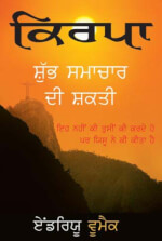 Punjabi: Grace - The Power of the Gospel