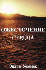 Russian: Hardness Of Heart