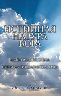 Russian: True Nature of God