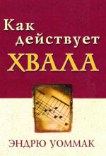 Russian: Effects Of Praise