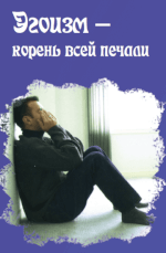 Russian: Self-Centredness: The Source Of All Grief