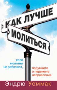 Russian: A Better Way To Pray
