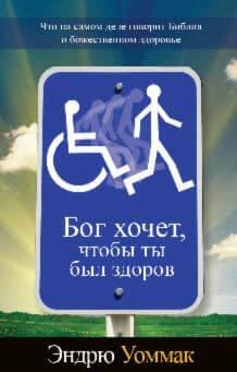 Russian: God Wants You Well