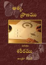 Telugu: Spirit, Soul & Body