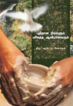 Telugu: New You & The Holy Spirit