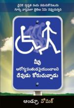 Telugu: God Wants You Well