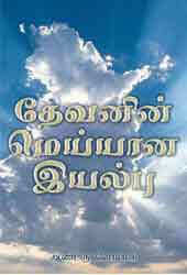 Tamil: True Nature Of God