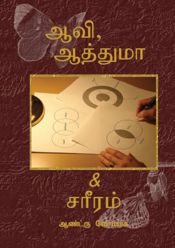 Tamil: Spirit, Soul & Body