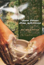 Tamil: New You & The Holy Spirit