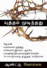 Tamil: War Is Over