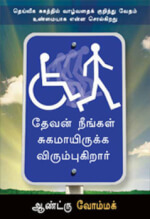 Tamil: God Wants You Well