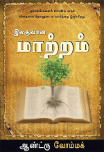 Tamil: Effortless Change
